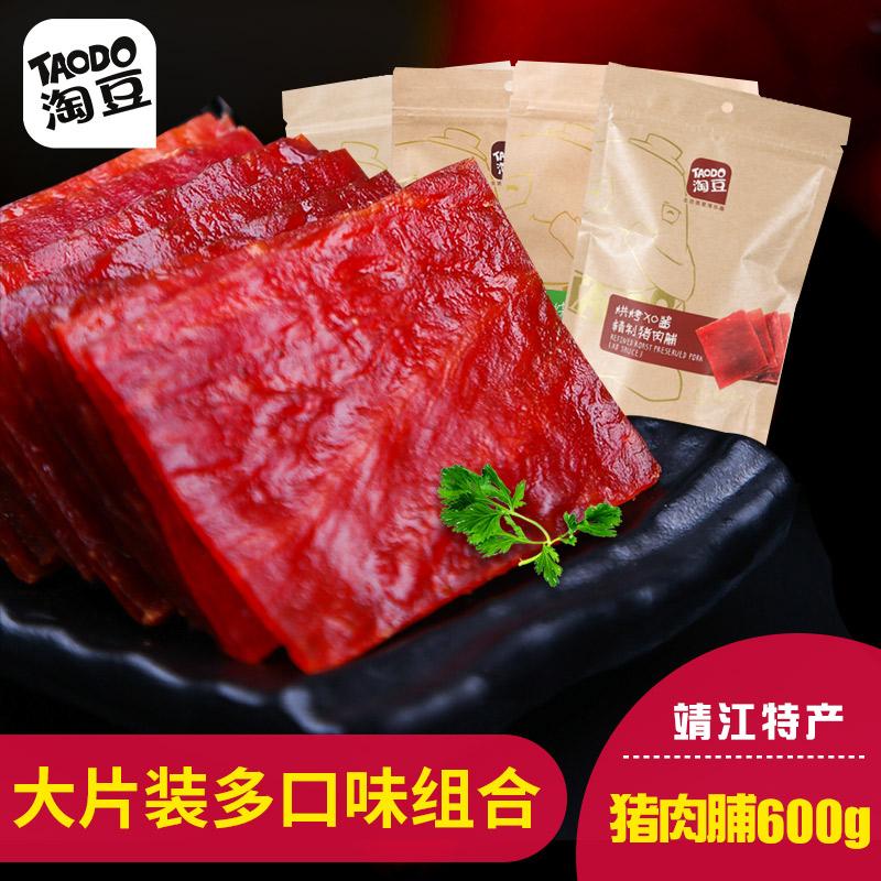 【淘豆】三味猪肉脯600g原味蜜汁靖江特产肉干休闲零食品肉类小吃
