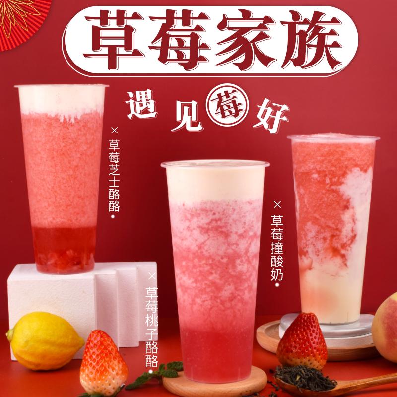 草莓果酱果粒果泥 芝芝草莓芝芝莓莓圣代烘焙奶茶店专用原料1.2kg