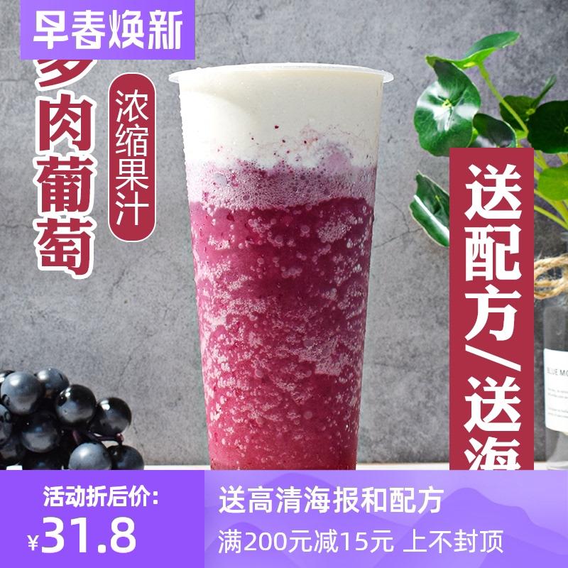 葡萄浓缩果浆原汁喜茶多肉爆柠原料