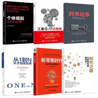 水木然全6册 个体崛起+工业4.0大革命+跨界战争+时代之巅+新零售时代+从1到N 水木然书籍 水木然变革三部曲 互联网时代企业转型书