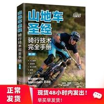 山地車圣經騎行技術完全手冊第3版山地自行車騎行指南自行車教程書山地自行車騎行書體育運動騎行技術騎行姿勢