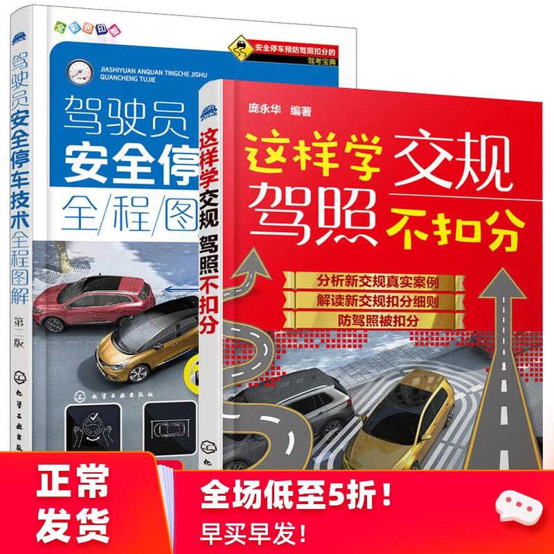 这样学交规驾照不扣分+驾驶员安全停车技术全程图解 2册  汽车安全驾驶技巧书籍 新交通规则知识书  驾驶证考试教程教材