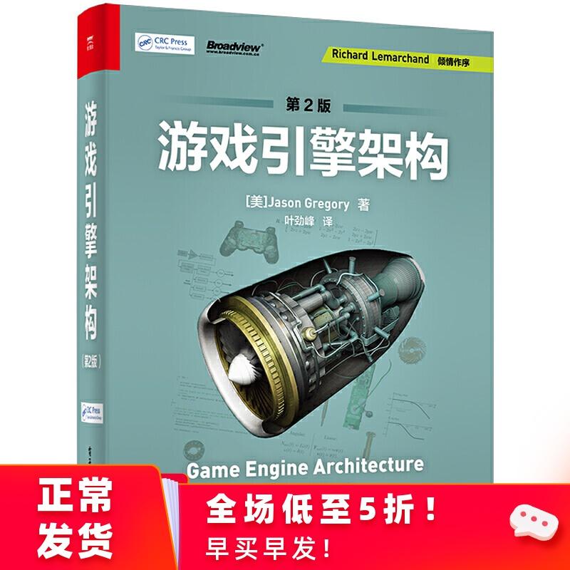 游戏引擎架构第2版游戏引擎软件