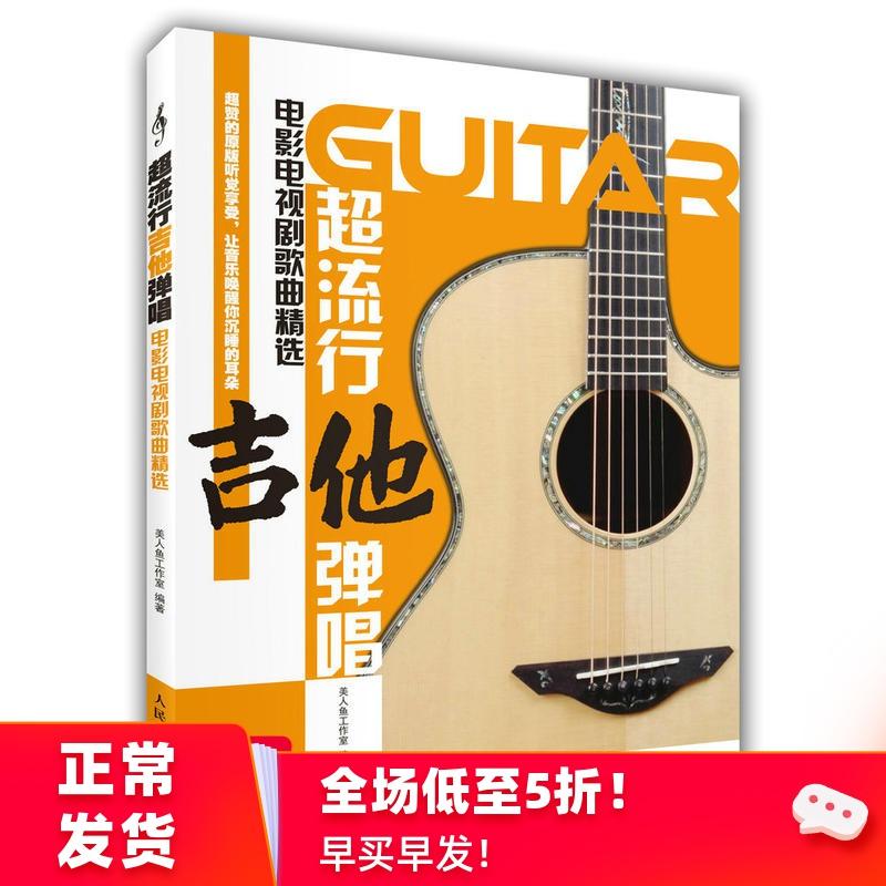 超流行吉他弹唱 电影电视剧歌曲精选 吉他弹唱 音乐书 吉他曲谱 吉他弹唱曲谱 专业曲谱书 吉他专业学习 热门歌曲 曲目较多