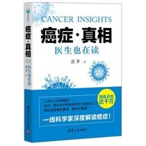 癌症真相医生也在读癌症预防治疗康复实用科普书籍科学了解抗癌肿瘤学菠萝健康不是闹着玩儿癌症丙人新知癌症治疗真相清华