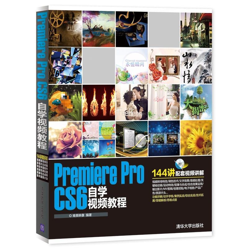 Premiere Pro CS6自学视频教程(配光盘)pr教程cs6教程书籍 pr6软件视频教程 PRO教程 从入门到精通 清华大学出版社