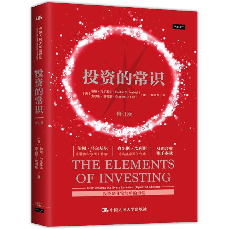 投资的常识修订版 漫步华尔街马尔基尔 高盛帝国埃利斯 打造的投资手册书籍 投资理财投资指南金融投资理财股票书籍入门基础学投资