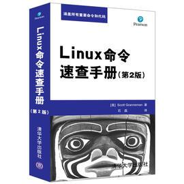 Linux命令速查手册 第2版 Linux教程 linux操作系统开发从入门到精通 linux系统编程命令教程 linux程序设计教材书籍图片