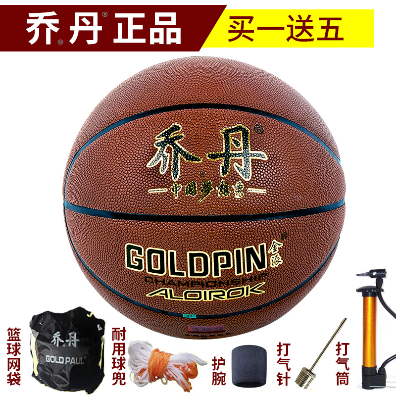 Jordan basketball genuine leather leather leather handle wear-resistant male and female students 567 outdoor cement ground NBA game blue
