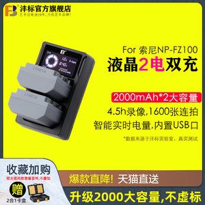 2电双充沣标索尼NP-FZ100相机电池A7RIII a7m3 a7r3 r4 A9 7RM3微单a7rm3 7R IV ILCE-9 A6600 单反USB充电器