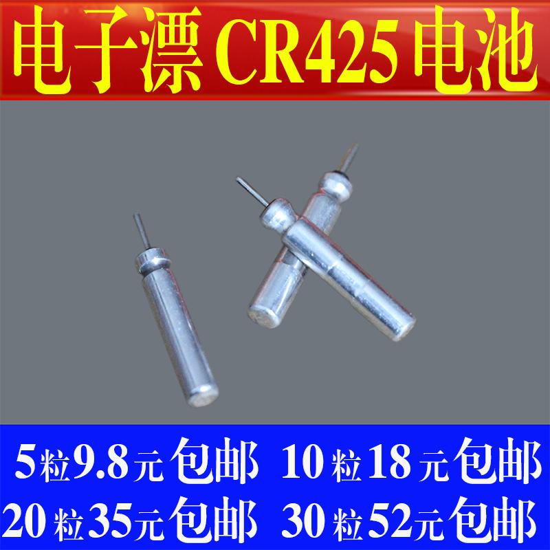 盒装高性能425电池电子浮漂电子漂12月01日最新优惠