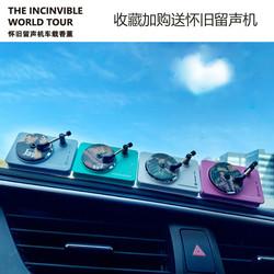 车载香薰片留声机MOJITO周杰伦五月天车内唱片机专辑封面摆件抖音