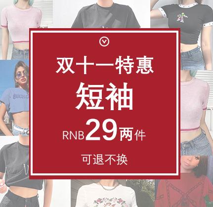 OM潮人馆      双十一特惠短袖T恤上衣两件29元     可退不换!!
