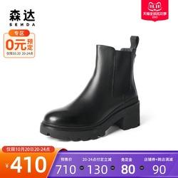 【双11预售】森达2021冬季商场同款烟筒粗跟女切尔西靴4C744DD1D