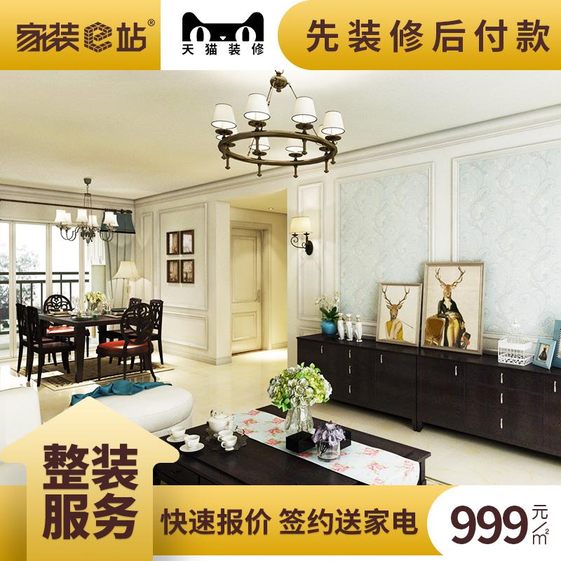 家装e站全屋整装服务全包装修室内美式风设计效果图主材安装套餐