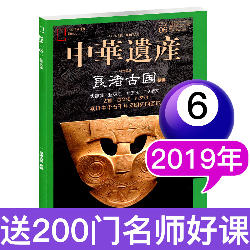 [Liangzhu ancient kingdom] Chinese heritage magazine in June 2019, China National Geographic produced a journal of human tourism geography [single]