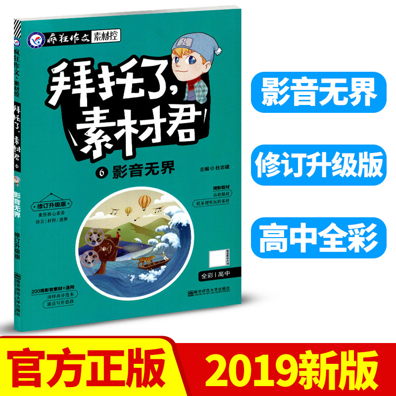 Tianxing educations new crazy composition material control in 2019