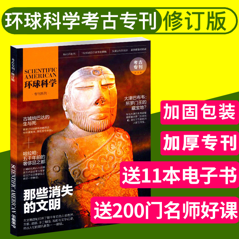 [in stock! 】Global science journal archaeology special issue revised edition science American Chinese edition popular science journal natural science books books books popular science books