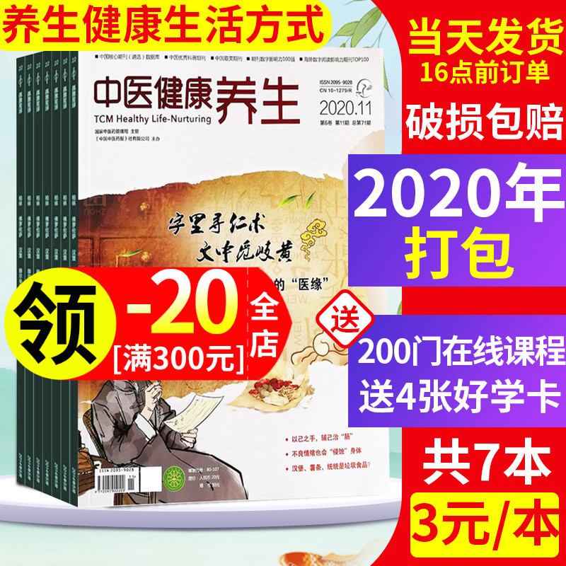 [9 in total] Chinese medicine health magazine 2020 issue 2 / 3 / 5 / 6-10 / 11 package Chinese medicine culture health family life modern health fitness family health lifestyle