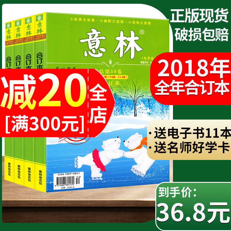 [4 packages] Yilin bound volume of spring, summer, autumn and winter of 2018 non 2019 young readers literary Abstracts Full Score composition material journal magazine primary and secondary school students extracurricular books reading books