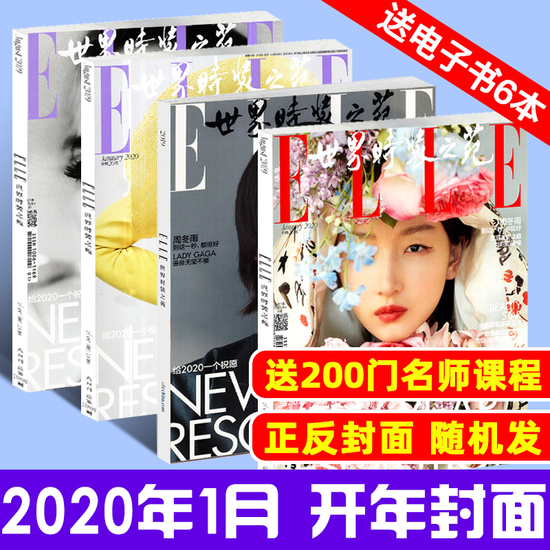 [Zhou Dongyu cover + inside page interview] included in the sales volume! Elle World Fashion Magazine January 2020 positive and negative cover womens fashion clothing matching magazine [single edition]