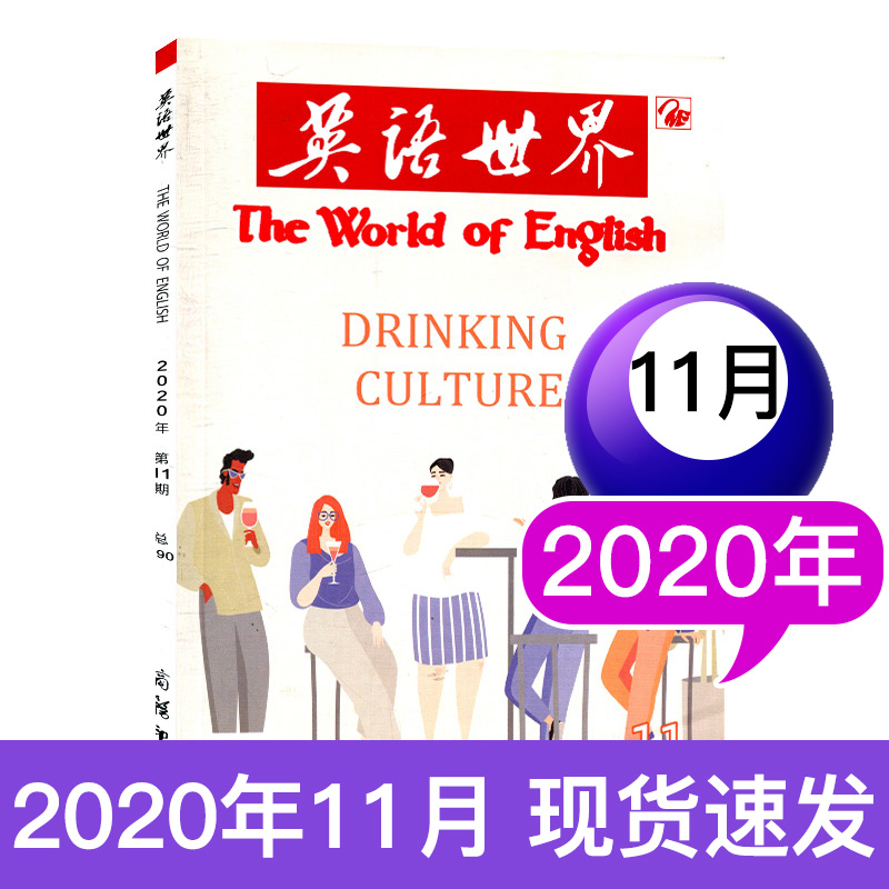 English World magazine November 2020 senior high school students crazy english lovers reading books
