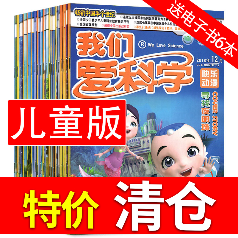 We love science magazine childrens Edition July / August / September 2016 4 bound books packed non bound primary school students popular science extracurricular Periodicals