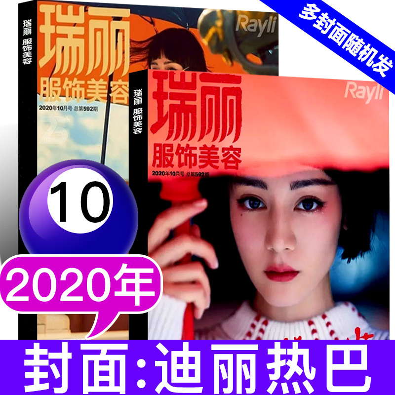 [new issue of spot Yang Mi / Ouyang Nana / Zheng Xiujing multiple covers] Ruili clothing and beauty magazine September 2020 fashion womens clothing with womens beauty Treasure Book trend information is non periodical [single]
