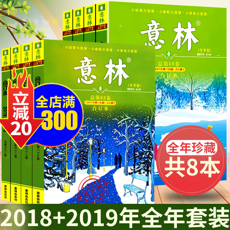 [8 collections] Yilin magazine bound edition of the whole year of 2018-2017 package spring / summer / autumn / Winter Youth Literature Digest magazine junior high school students composition writing extracurricular reading materials composition materials