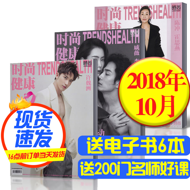 [Xu Weizhou / Chen Chong / Huo Siyan / Qi Wei / Li Chengxuan multiple cover random hair] fashion health womens magazine multiple cover random hair fashion womens health and beauty magazine in October 2018 [single]