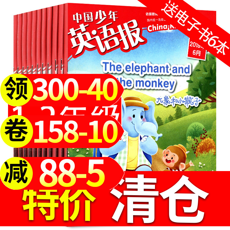 [5 yuan / issue, clearing and packing for 9 months, 7 copies in total] China Youth English daily magazine reading primary school students Chinese and English bilingual words and English pronunciation teaching auxiliary books in 2019 + 2018