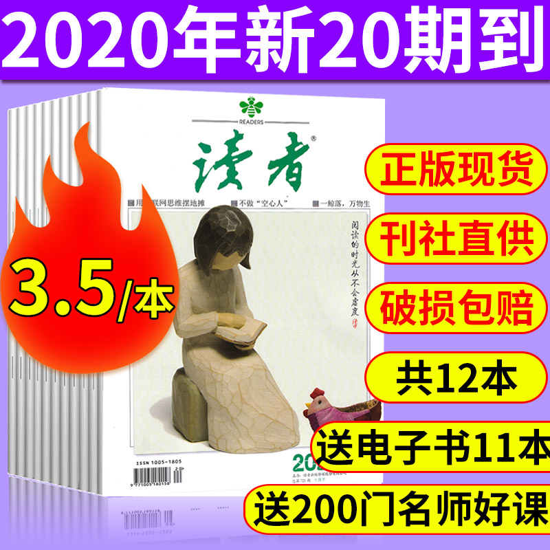 [3.9 yuan / book, 10 in total] readers magazine, issue 1 / 2 / 3 / 4 / 10 / 11 in 2020 + issue 21 / 22 / 23 / 24 in 2019, non subscription subscription subscription subscription of Yilin youth digest, composition special journal of junior high school