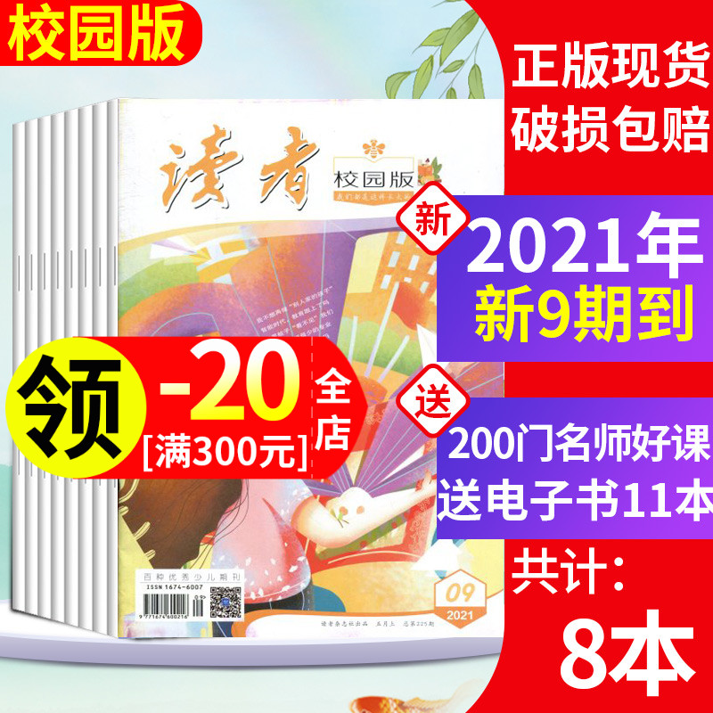 In 2021, issue 1 / 2 / 3 / 4 / 5 of readers campus edition magazine, a total of 5 books are packed with youth literature, youth readers Digest, composition materials for college entrance examination of junior high school and senior high school, youth literature overdue, non-2020 junior high school students extracurricular books