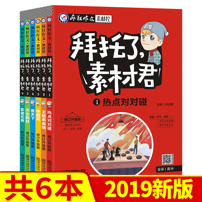 [6 in total] in 2019, Tianxing education asks for the materials: Jun crazy composition material control, revision and upgrading, full package, junior and senior high school students composition writing preparation in 2019 crazy reading composition hot topic