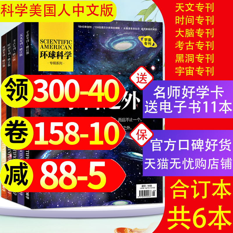 [quick! A total of 6 journals of global science: astronomy / Archaeology / time / black hole / universe / brain