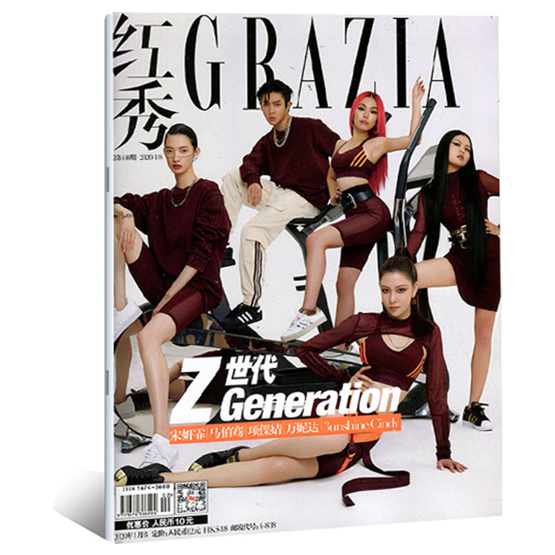 [Zhang Tianai cover + Li Meng / Yi Qingzi inside page] the 392nd issue of red show magazine on January 30, 2019, female entertainment star fashion clothing magazine [single]