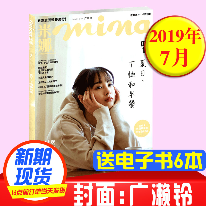 [new stock! Hirose bell cover summer T-shirt and breakfast! ?Mina Mina Magazine July 2019 fashion womens clothing matching beauty clothing beauty makeup classic