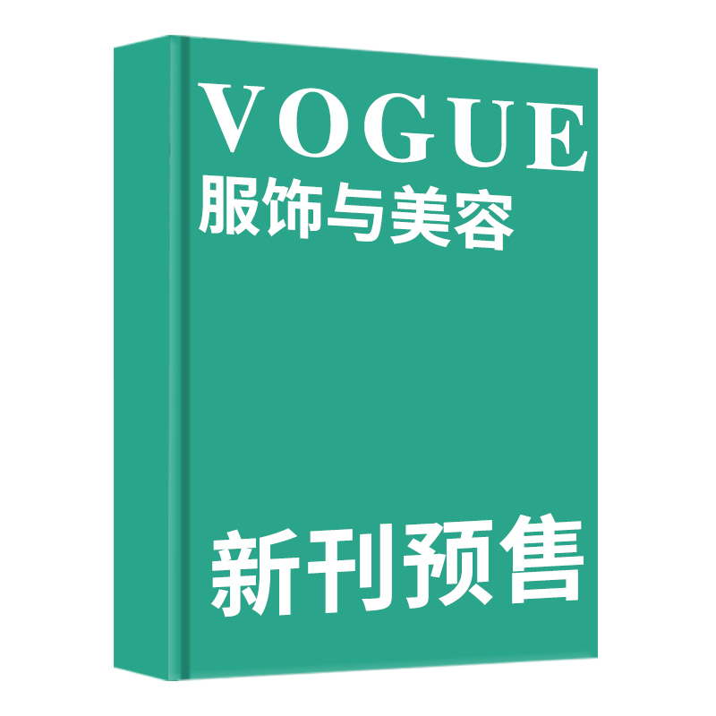 [cover to be determined] vogue clothing and Beauty Magazine July 2020 / issue of fashion womens clothing matching beauty skills journal [single]