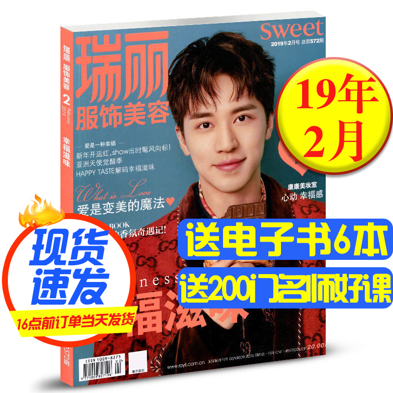 [instant delivery] Ruili clothing and beauty magazine cover in February 2019 Xu Weizhou happy taste beauty secret collection fashion womens early autumn clothing matching with womens beauty and makeup Treasure Book trend single