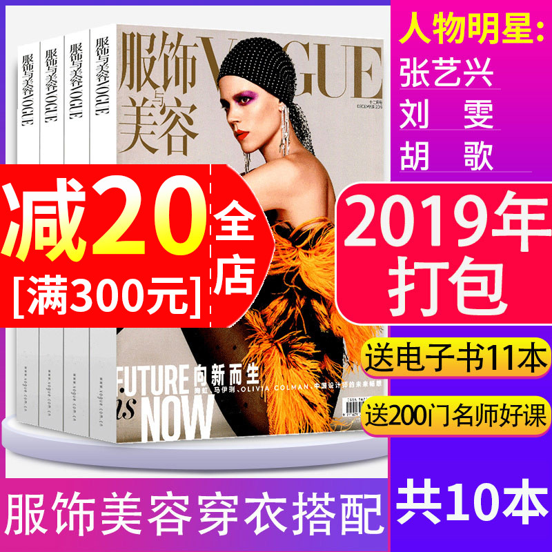 [inside page: Zhang Yixing / Liu Wen / Hu Ge] vogue clothing and beauty magazine, February December 2019, a total of 11 packaged fashion womens clothing periodicals, womens beauty treasures, fashion art books