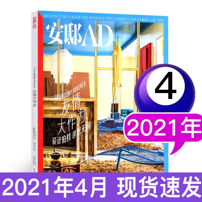 安邸AD杂志2021年4月 家居设计书籍室内装修装饰过期刊 有关家和生活方式的图书【单本】