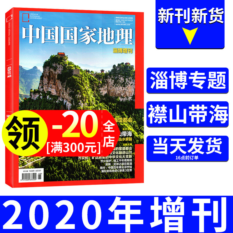 [new issue and new product] China National Geographic magazine will supplement Zibo special issue in 2020: Grand Qi Feng Hai Dai Du Hui mountain belt sea and Qilu hinterland Qi Di intangible cultural heritage special issue of Shandong culture, humanities and history