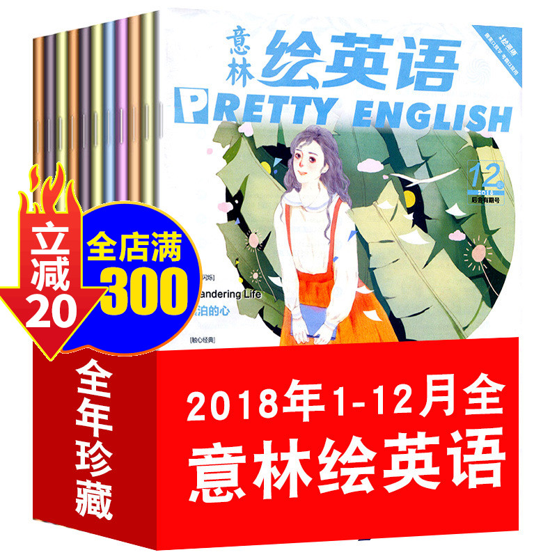 [whole year package] there are 24 packaged (including American Picture Books) composition materials from January to September, October, November and December, 2018. Bilingual English learning magazine for junior high school and senior high school is out of date and non binding edition is 2019