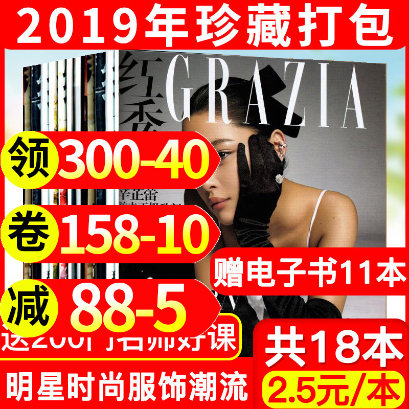 [42 in total] red show magazine, 390-407 / 409-427 / 429-431 / 433 / 434 / 435 / 436 / 438 issues in 2019, no repeated packaging of womens entertainment stars, fashion clothes, magazines
