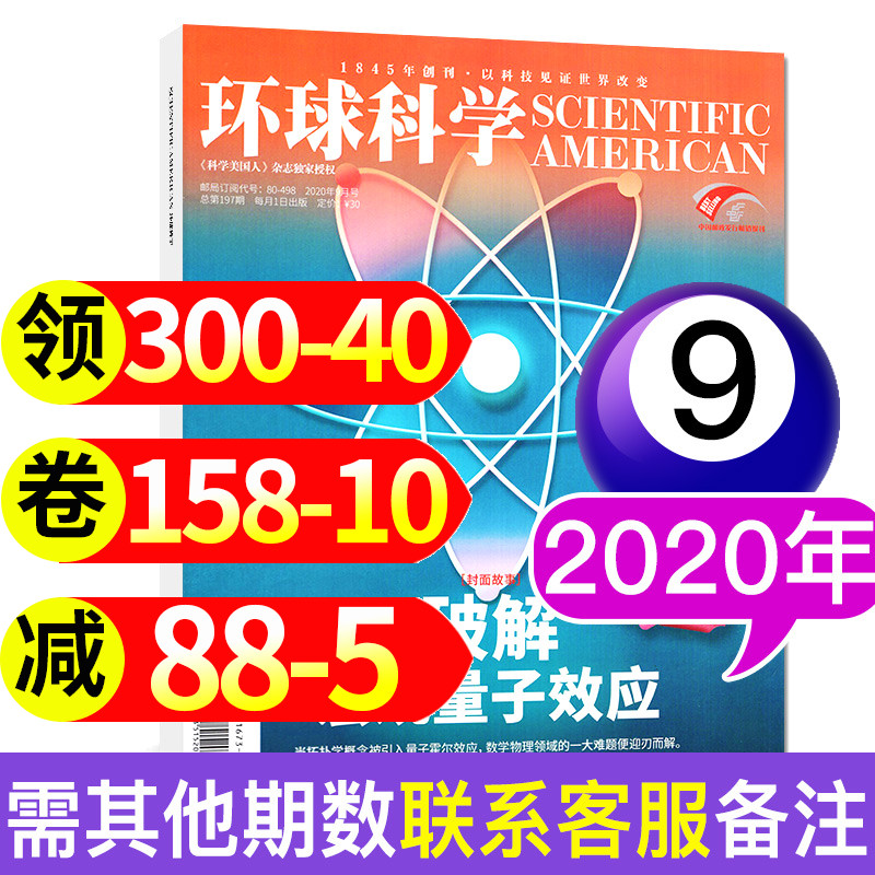 Global science journal September 2020 non binding / special issue non-2019 bound edition special issue Scientific American Chinese edition brief history of science and technology operation secret paper published journal [single]