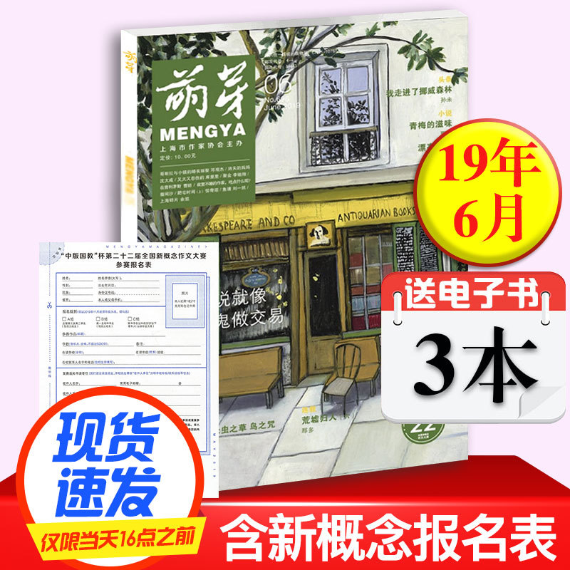 [including application form] sprout Magazine June 2019 new concept composition youth literature digest issue Youth Junior High School Students composition original novel composition material non binding [single]