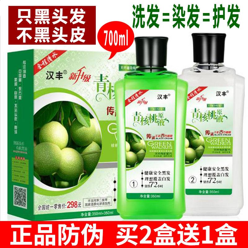 汉丰青核桃原液染发膏剂一洗黑纯色植物洗发水白发变黑发清水天然