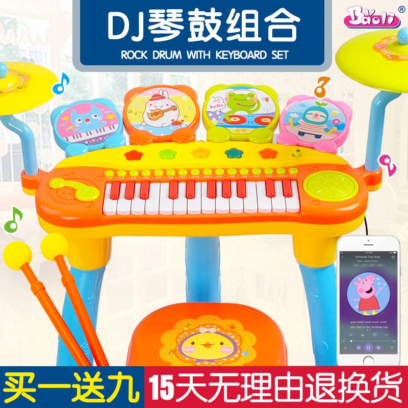 (用20元券)儿童架子鼓玩具1-3-6周岁7女宝宝电子琴女孩乐器生日礼物女童