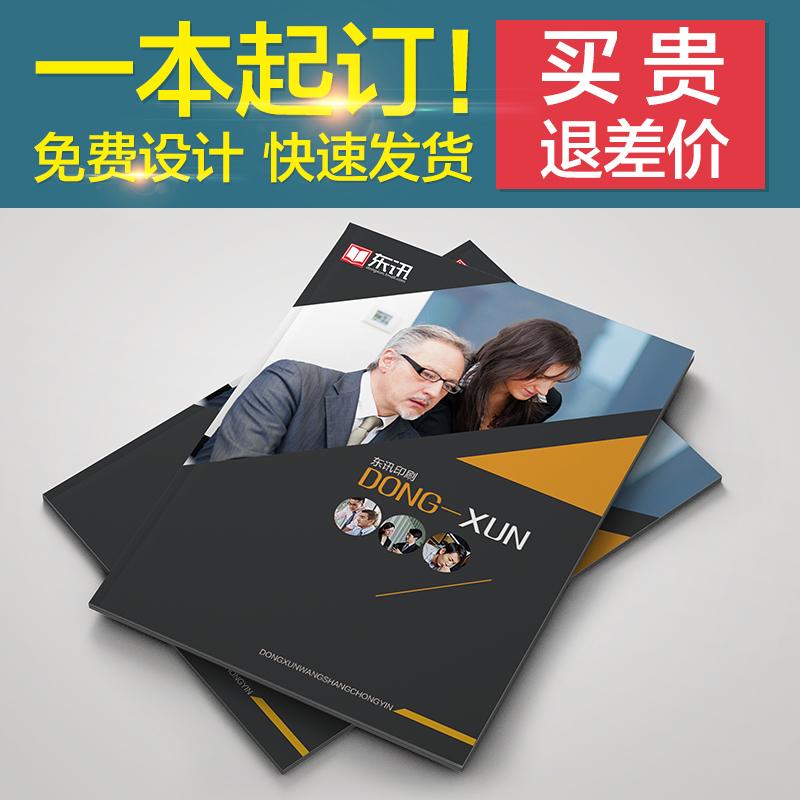 宣傳冊印製企業畫冊印刷封套產品圖冊彩印說明書廣告 製作傳單