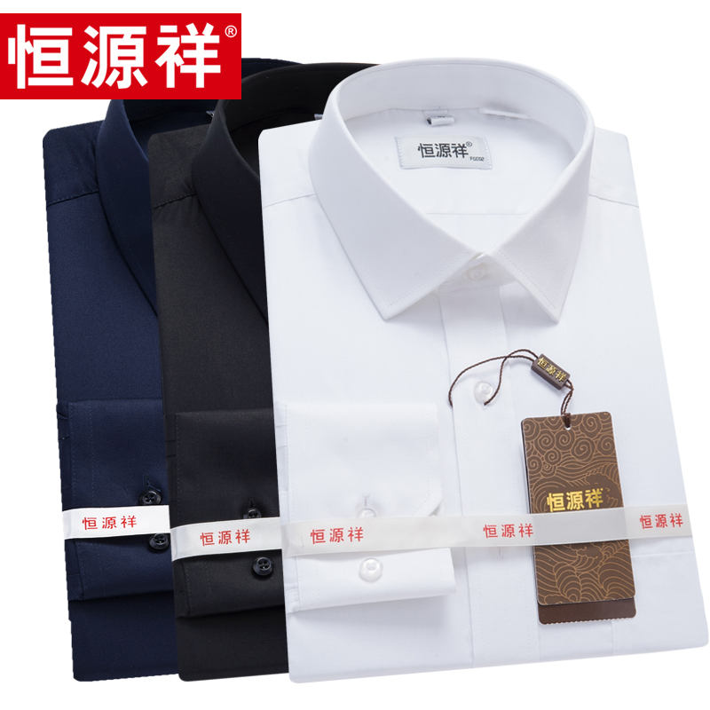 Hengyuanxiang men's shirt men's autumn business casual work wear white shirt men's long-sleeved formal wear professional wear thin cotton
